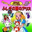 ふしぎの国のアリス (世界名作アニメ絵本 (25))