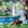 【 幻想遊戯<眠>2 】 まらしぃ / まらしぃ / 東方Project 同人音楽作品