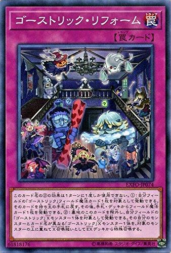 ゴーストリック・リフォーム ノーマル 遊戯王 エクストリーム・フォース exfo-jp074