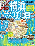 まっぷる 超詳細! 横浜さんぽ地図 mini (まっぷるマガジン)