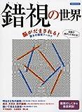錯視の世界 (洋泉社MOOK)