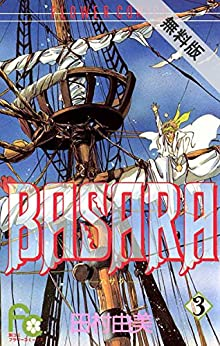 BASARA(3)【期間限定 無料お試し版】 (フラワーコミックス)