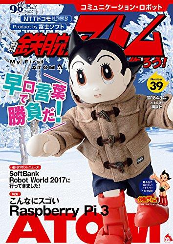 コミュニケーション・ロボット 週刊 鉄腕アトムを作ろう!  2018年 39号 2月6日号【雑誌】
