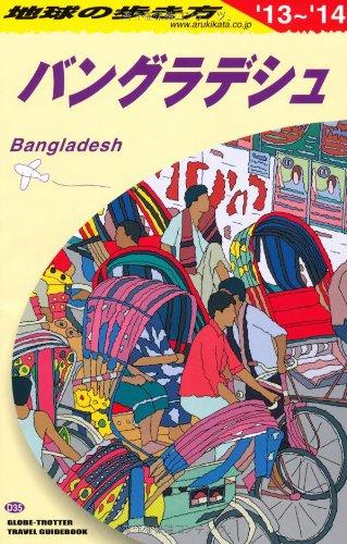 D35 地球の歩き方 バングラデシュ 2013~2014の詳細を見る