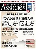 日経ビジネスアソシエ 2014年 09月号 [雑誌]