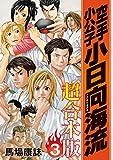 空手小公子 小日向海流 超合本版(3) (ヤングマガジンコミックス)