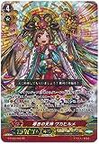 【シングルカード】G-FC03)導きの天神 ワカヒルメ/オラクル/GR G-FC03/002