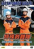 特殊救難隊 36名のSpecial Rescue Team (海上保安庁DVDシリーズ Vol.4)