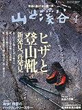 山と渓谷 2012年 04月号 [雑誌]