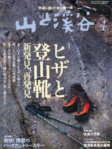 山と渓谷 2012年 04月号 [雑誌]の詳細を見る