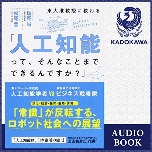 東大准教授に教わる「人工知能って、そんなことまでできるんですか?」 | 松尾 豊