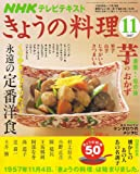 NHK きょうの料理 2007年 11月号 [雑誌]