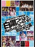 AKB48グループ臨時総会 白黒つけようじゃないか! AKB48グループ総出演公演【昼の部】