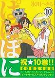 ぱにぽに 10 初回限定特装版 (ガンガンファンタジーコミックス)