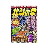 北斗の拳 9(今一瞬の命を!編) (Bunch world)