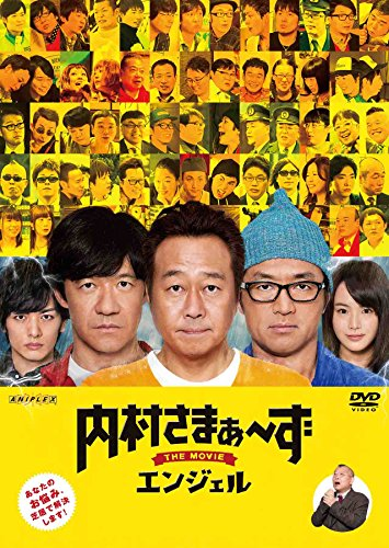 内村さまぁ~ず THE MOVIE エンジェル [DVD]の詳細を見る