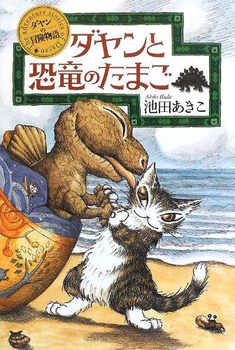 ダヤンと恐竜のたまご―ダヤンの冒険物語の詳細を見る