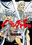 バンデット(1) (モーニングコミックス)