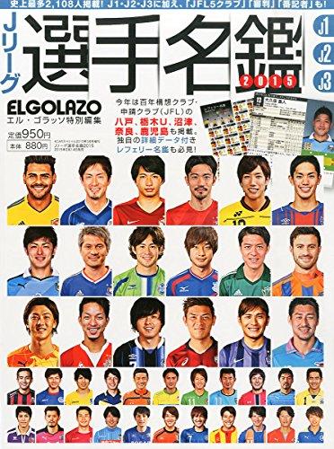Jリーグ選手名鑑2015 J1・J2・J3 (エルゴラッソ特別編集)の詳細を見る