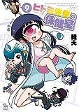 ヒトミ先生の保健室(9)【電子限定特典ペーパー付き】 (RYU COMICS)