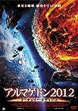 アルマゲドン2012 マーキュリー・クライシス[DVD]