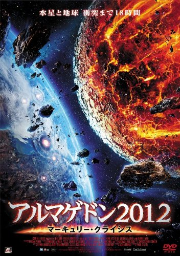 アルマゲドン2012 マーキュリー・クライシス [DVD]の詳細を見る