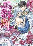 惑愛の騎士〜いとしき王女への誓い〜 (ヴァニラ文庫)