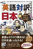 英語対訳で学ぶ日本 歴史と文化の111項目