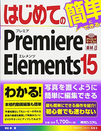 はじめてのPremiere Elements 15 (BASIC MASTER SERIES)の詳細を見る