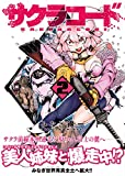 サクラコード 2巻 (ガムコミックスプラス)