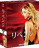 リベンジ シーズン2 コンパクトBOX[DVD]