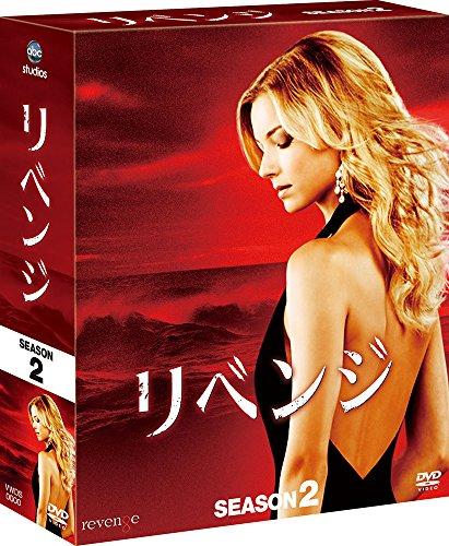リベンジ シーズン2 コンパクト BOX [DVD]の詳細を見る
