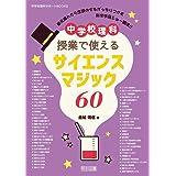中学校理科 授業で使えるサイエンスマジック60 (中学校理科サポートBOOKS)