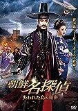 朝鮮名探偵 -失われた島の秘密-[DVD]
