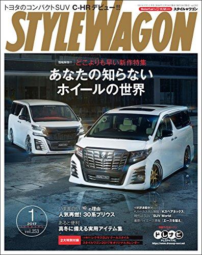 STYLE WAGON (スタイル ワゴン) 2017年 1月号 [雑誌]の詳細を見る