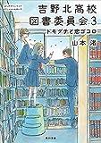 吉野北高校図書委員会3 トモダチと恋ゴコロ (角川文庫)