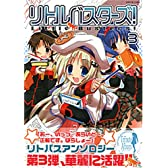 リトルバスターズ! 3 (ミッシィコミックス ツインハートコミックスシリーズ)