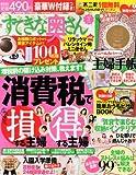 すてきな奥さん 2014年 03月号 [雑誌] [雑誌] / 主婦と生活社 (刊)