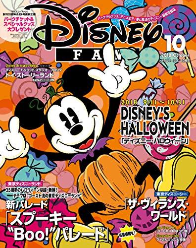 ディズニーファン 2018年10月号 [雑誌]