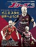 Jリーグサッカーキング 2018年 08月号 [雑誌]