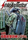 Strike And Tactical (ストライクアンドタクティカルマガジン) 2017年 11月号 [雑誌]
