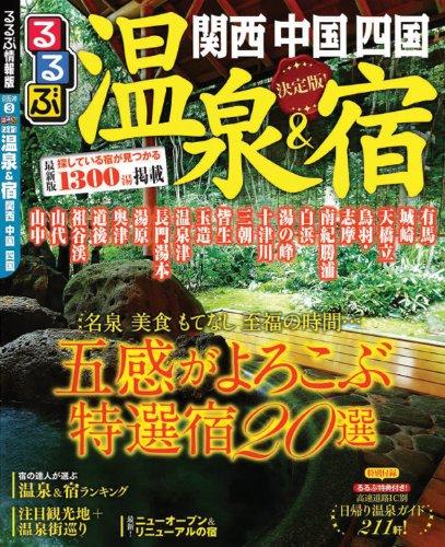 るるぶ決定版! 温泉&宿 関西 中国 四国 (るるぶ情報版目的)