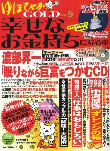 ゆほびかGOLD幸せなお金持ちになる本 Vol.9 (マキノ出版ムック)