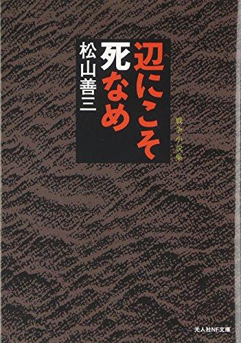 辺にこそ死なめ―戦争小説集 (光人社NF文庫)