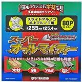 YAMASHIN スーパーオールマイティー 255mmx80P SPT-YSD-255SOY
