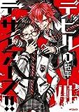 デビルデザイアーズ!! 1 (MFコミックス ジーンシリーズ)