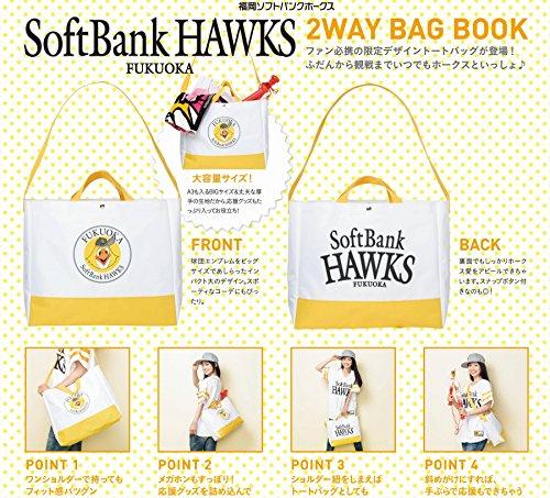福岡ソフトバンクホークス 2WAY BAG BOOK (バラエティ)