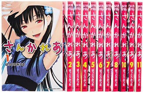 さんかれあ コミック 1-11巻セット (講談社コミックス)