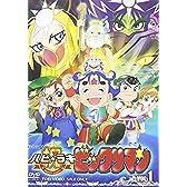 祝(ハピ☆ラキ)!ビックリマン VOL.1 [DVD]