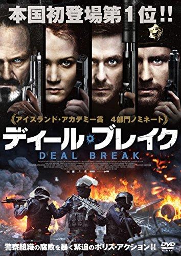 ディール・ブレイク [DVD]